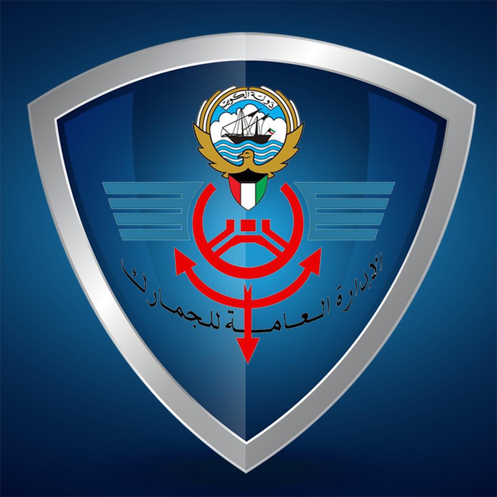 Kuwait Customs | الادارة العامة للجمارك